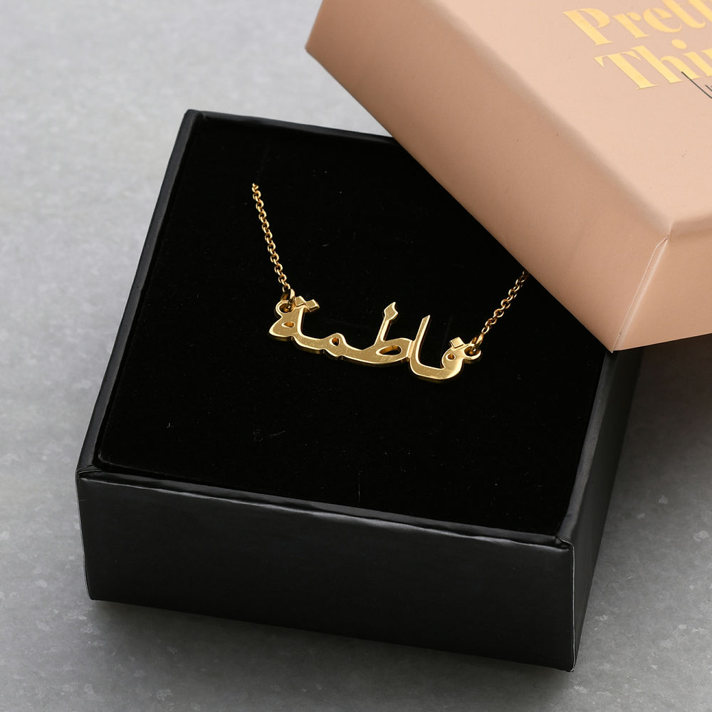 18ct Gold Plated Arabic Name Necklace - 2