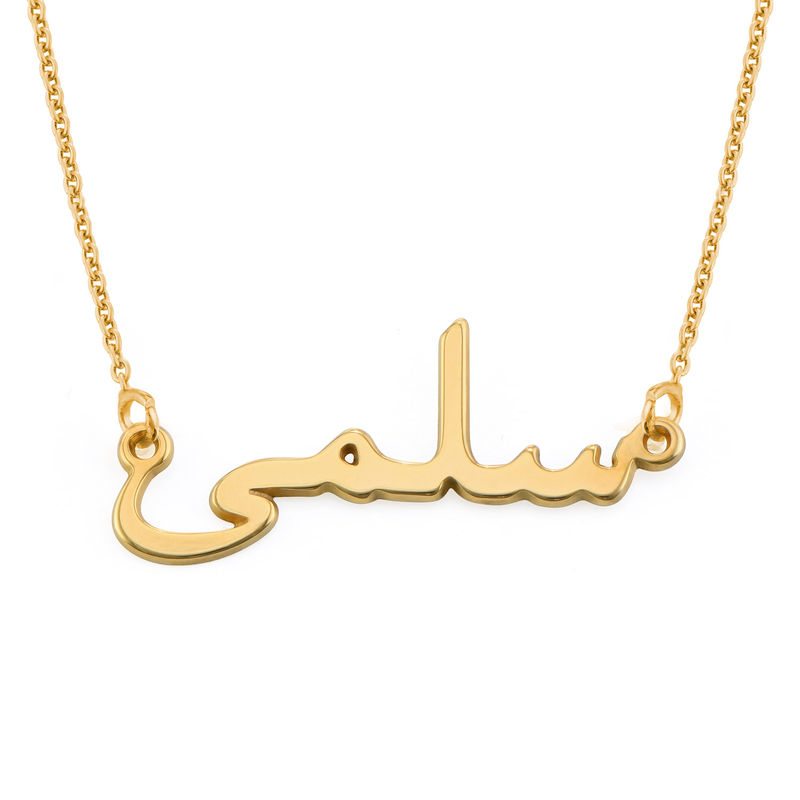 Arabic Name Necklace in 18ct Gold Vermeil