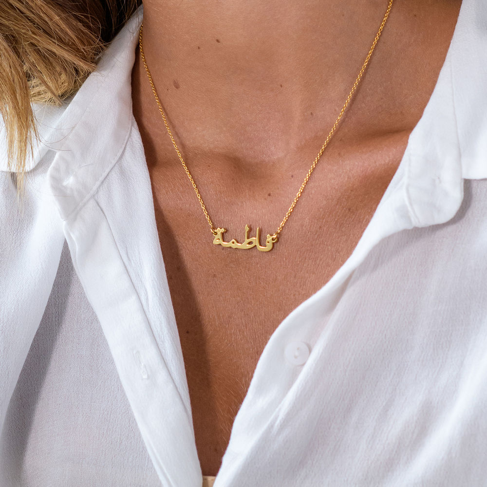 18ct Gold Plated Arabic Name Necklace - 1