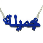 Arabic Colour Name Necklace