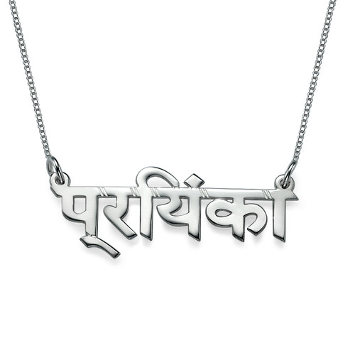 Silver Hindi Name Necklace