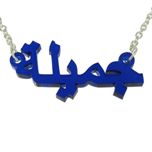 Acrylic Arabic  Necklace