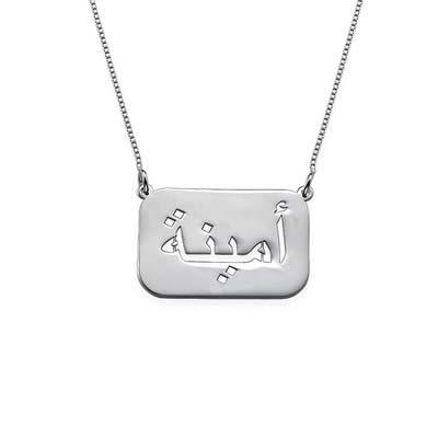 Arabische Kette mit Namensplakette aus Sterlingsilber