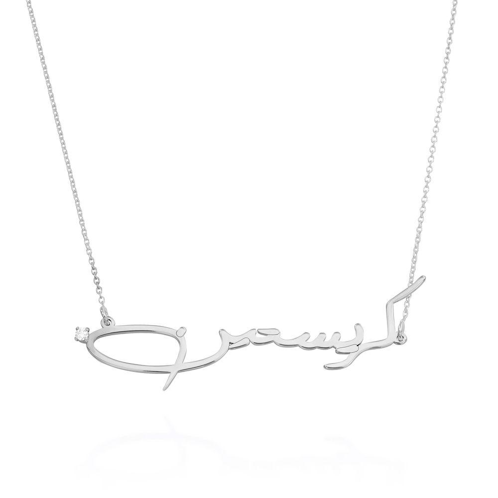 Edle Arabische Namenskette in Silber mit Diamanten