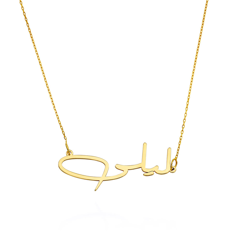 Edle Arabische Namenskette in Gold-Vermeil