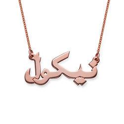 Arabische Namenskette mit Rosévergoldung Produktfoto