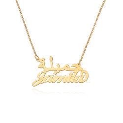 Deutsche und arabische Namenskette - vergoldet Produktfoto