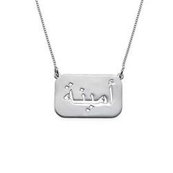 Arabische Kette mit Namensplakette aus Sterlingsilber Produktfoto