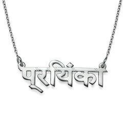 Silber Hindi Namenskette Produktfoto
