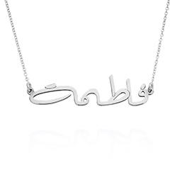 Edle Arabische Namenskette in Silber Produktfoto