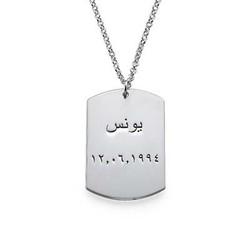 Personalisierte Dog Tag Kette auf Arabisch product photo