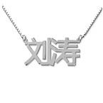 Chinesische 925er Sterling Silber Namenskette