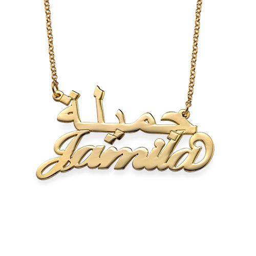 Deutsche und arabische Namenskette - vergoldet