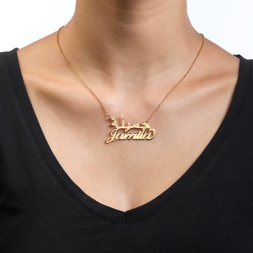 Deutsche und arabische Namenskette - vergoldet - 1