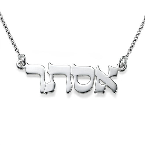 Klassische Silber Hebräische Schrift Namenskette