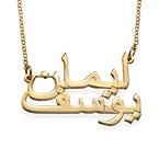 Vergoldete arabische Namenskette mit zwei Namen