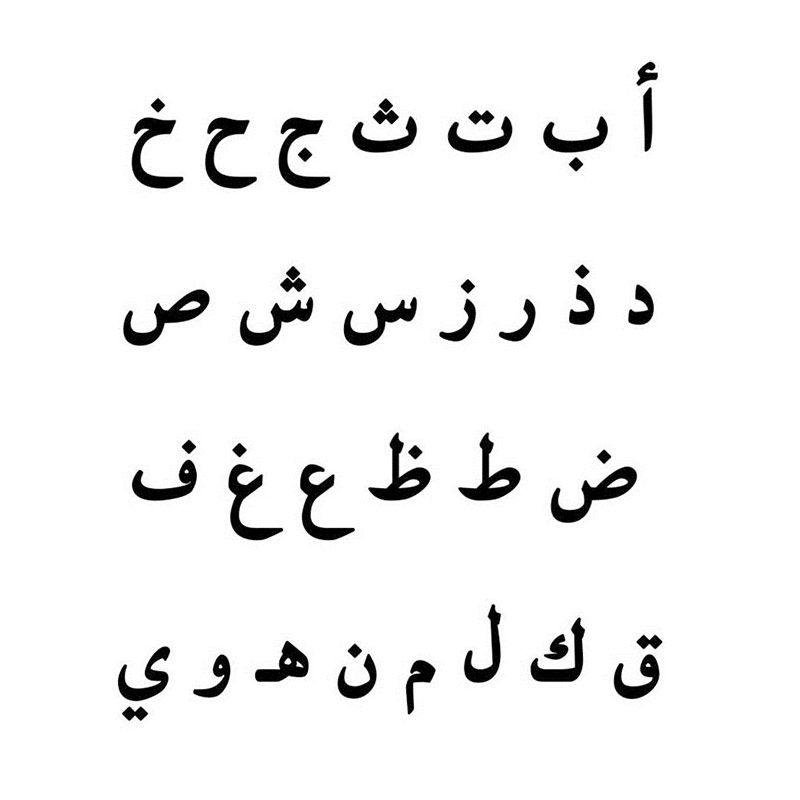Collar con Nombre en Árabe Chapado en Oro 18k - 4