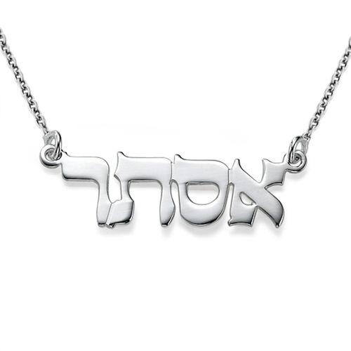 Collar de Plata en Hebreo Clásico