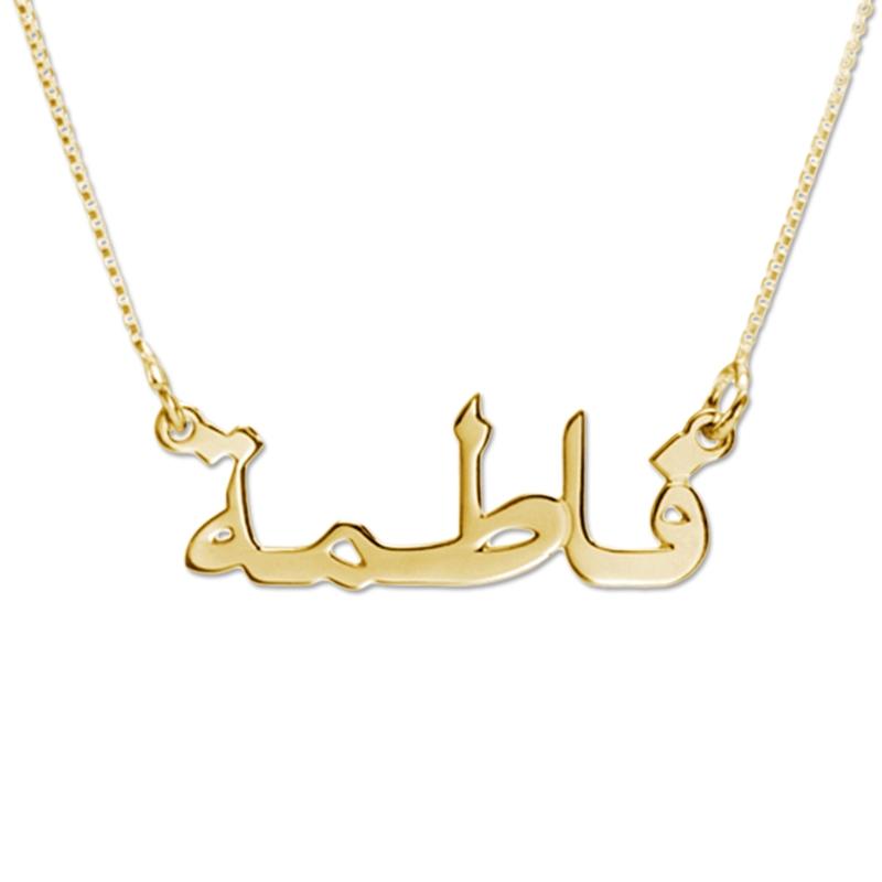 Hopeinen Arabiankielinen Nimikoru 18k Kultauksella