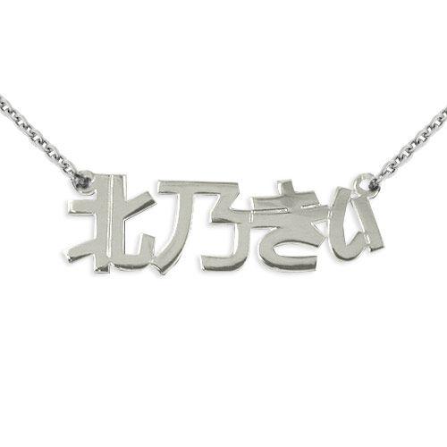 Hopeinen Nimikoru Japaniksi