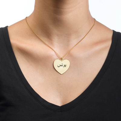 Engraved Heart Arabic Necklace - 1