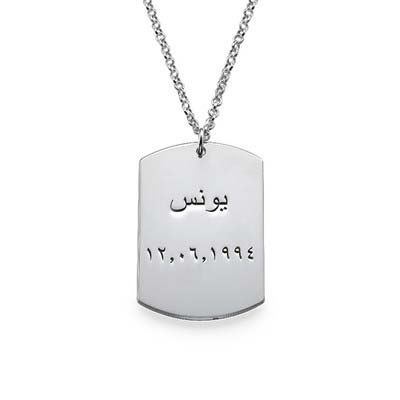 Personalised Dog Tag Necklace in Arabic