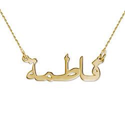 14ct Yellow Gold Arabic Name Necklace product photo