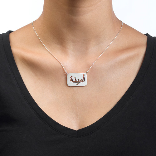 Arabic Nameplate Necklace in Sterling Silver - 1