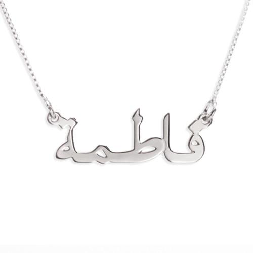 Arabic Necklace & Bracelet Set - 1