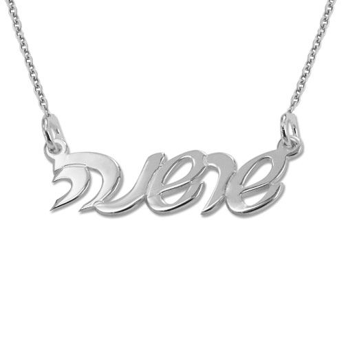 Collana in Argento con nome in Ebraico