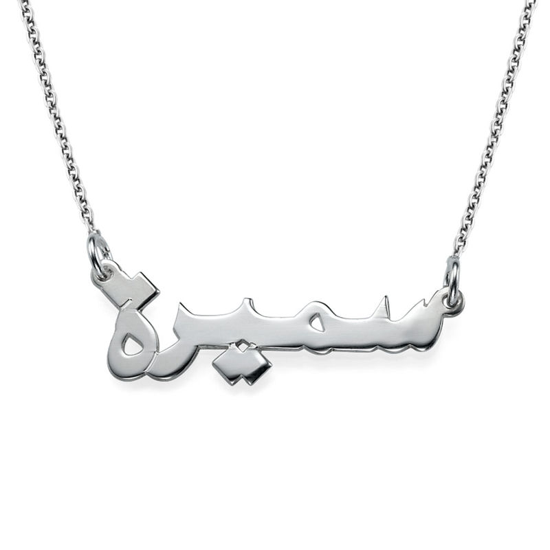 Collar Árabe de plata Esterlina 0.925