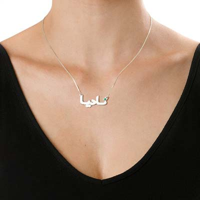 Zilveren Arabische naamketting met Swarovski-kristal - 1