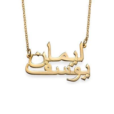 Arabische  Twee Namen Ketting in Goudkleur