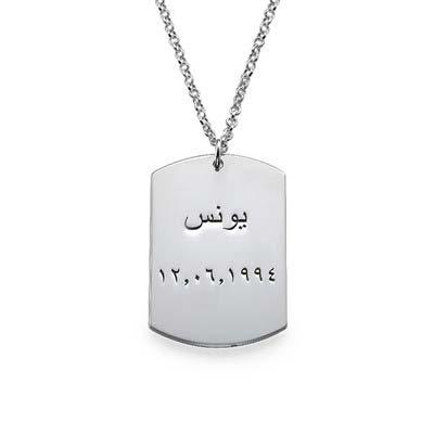 Arabische Dog Label Ketting in 925 Zilver