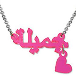 Arabische Kleur Naam Ketting met Amulet Productfoto