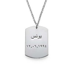 Arabische Dog Label Ketting in 925 Zilver product photo