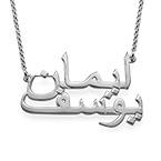 Arabische Twee Namen Ketting in 925 Zilver