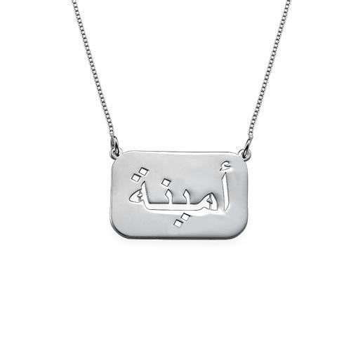 Arabische ketting met naamplaatje in Sterling zilver