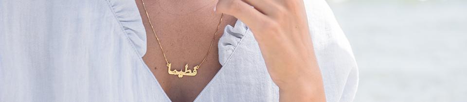 Gepersonaliseerde Arabische sieraden