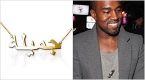 Gouden Arabische Naamketting