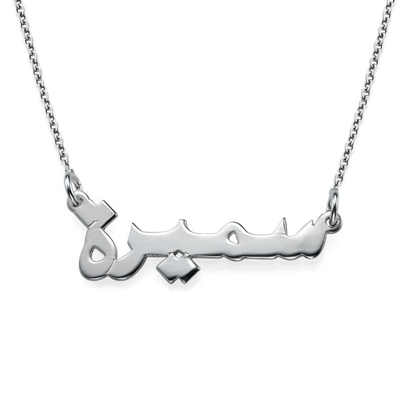 Personlig arabisk halskjede i sølv
