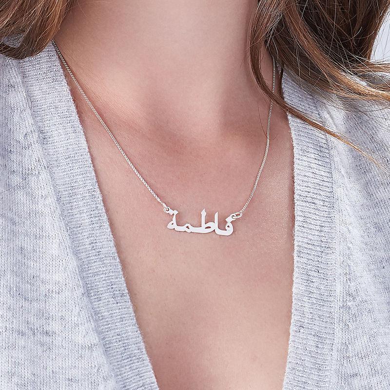 Personlig arabisk halskjede i sølv - 2