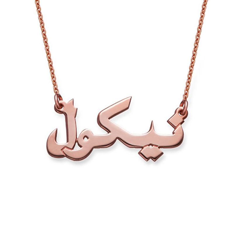 Arabisk navnesmykke med gullbelegg