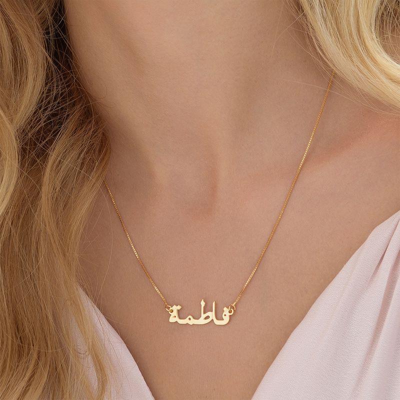 Arabisk smykke med navn i gull vermeil - 2