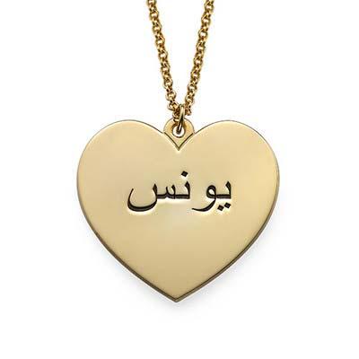 Gravert arabisk hjertesmykke