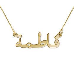 Arabisk smykke med navn i 14k gult gull product photo