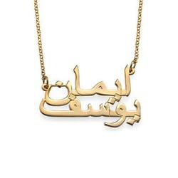 Arabisk smykke med to navn i gullbelegg product photo