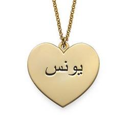 Gravert arabisk hjertesmykke product photo