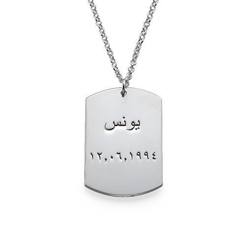 Personlig arabisk smykke med Dog Tag