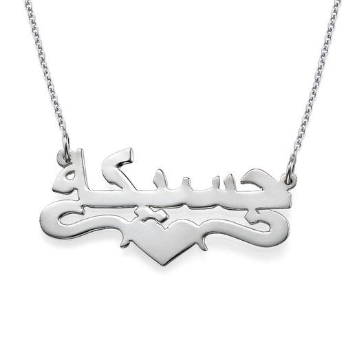 arabic nameplate necklace with mynamenecklace uk